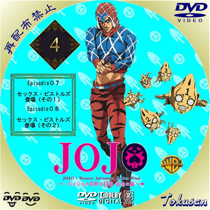 ジョジョの奇妙な冒険-黄金の風-04