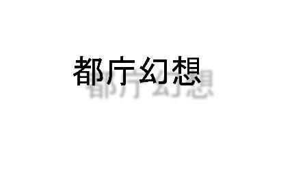 235_都庁幻想