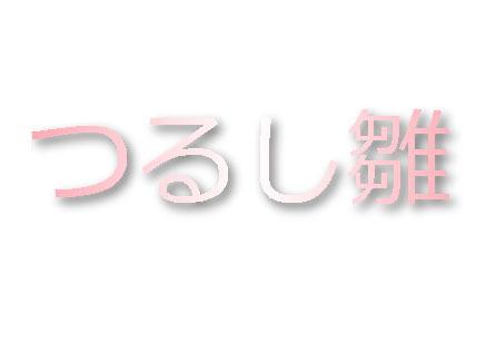 238_つるし雛