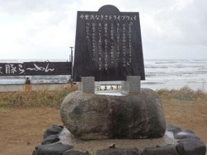千里浜ドライブウェイの発祥