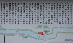 八幡堀の説明