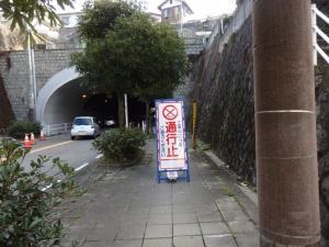 通行止標識