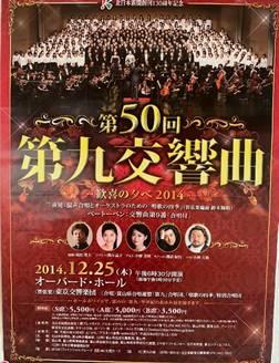 第九交響曲 歓喜の夕べ2014