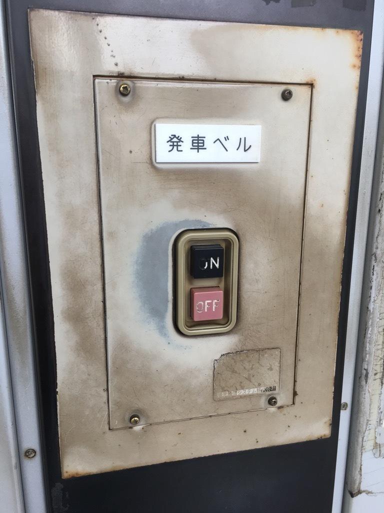 東京駅発車ベル釦-アップ