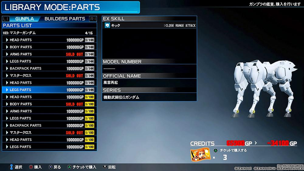 【ガンダムブレイカー】このマックナイフすごいよぉ!!