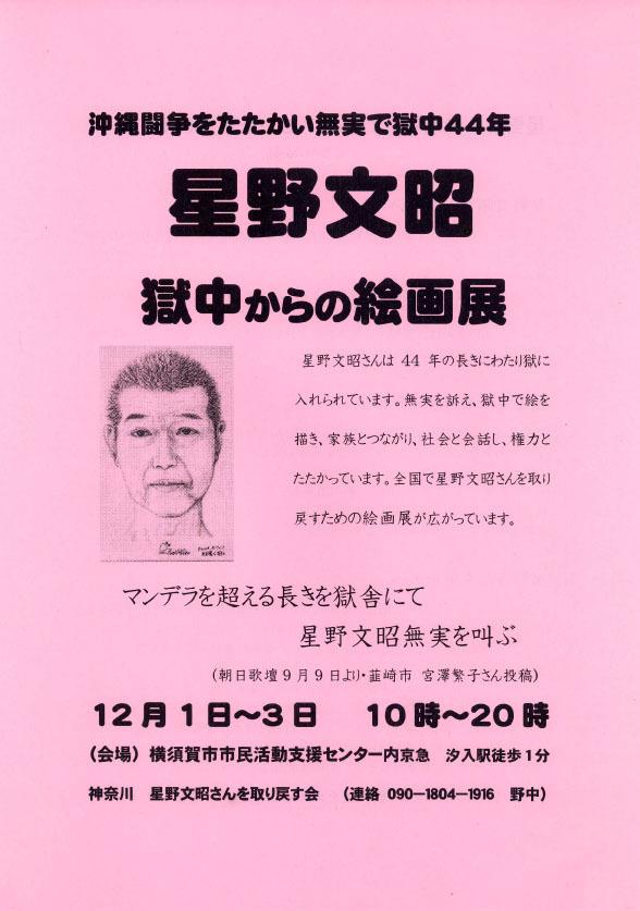 三浦絵画展ちらしのコピー