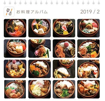 2月のお弁当カレンダー