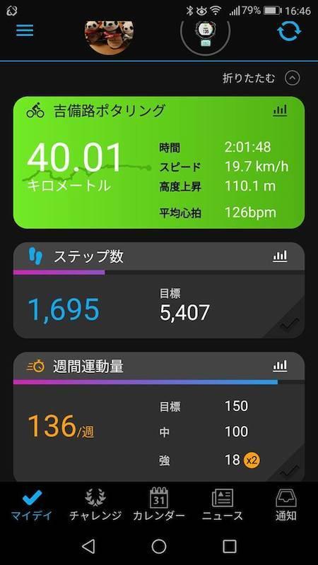 吉備路ポタ18.11.3②