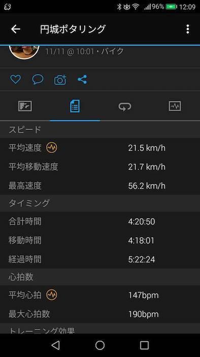 円城ポタ18.11.10④