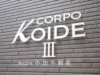 コイデⅢの2_R