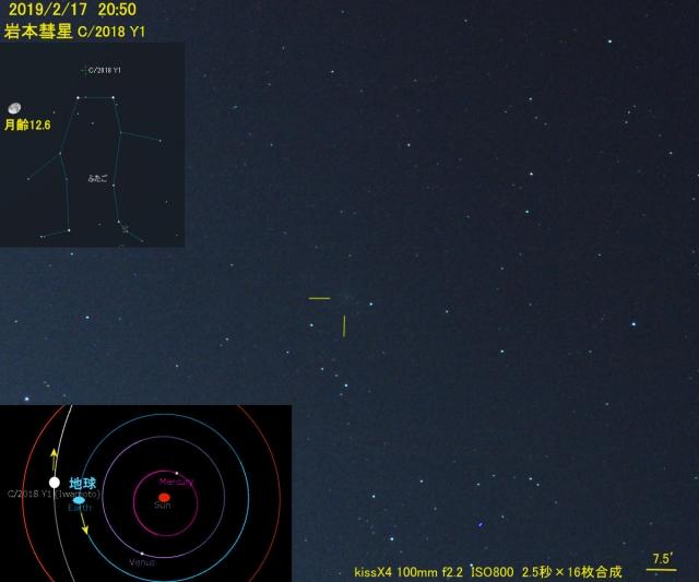 C2018Y1_岩本彗星_20190217_2050_748763x16A