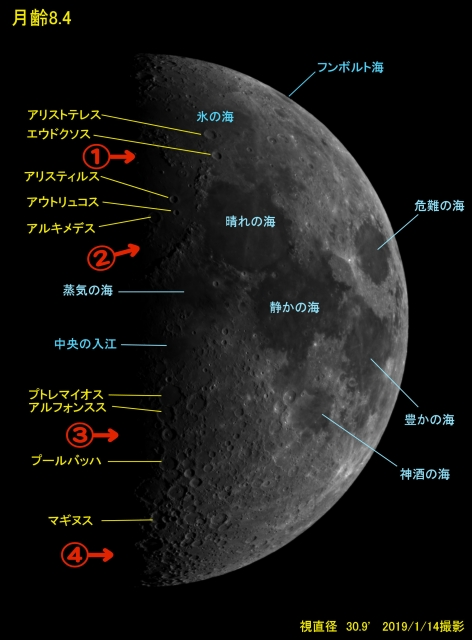 Moon084_20190114_309_191609.jpg