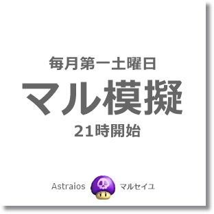 marumogi2019.jpg