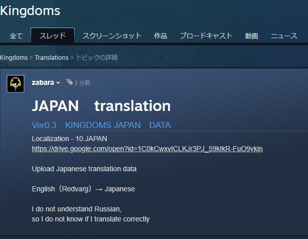 KINGDOMS 日本語化