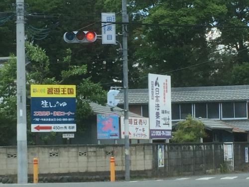 田波目と言う信号を左折 彩の国 醤遊王国 弓削多醤油