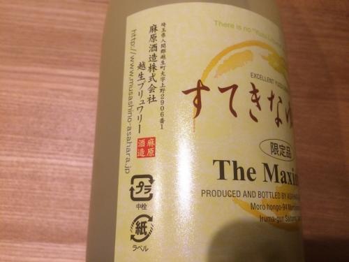 埼玉県入間郡越生町の【麻原酒造 越生ブリュワリー】