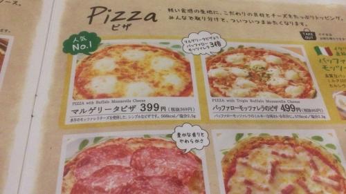 マルゲリータピザ メニュー