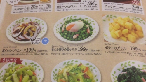 柔らか青豆の温サラダ メニュー