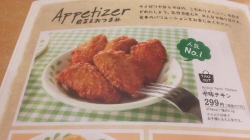 辛味チキン メニュー