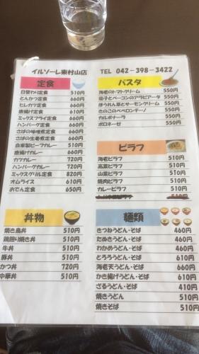 イルソーレ 東村山店 メニュー