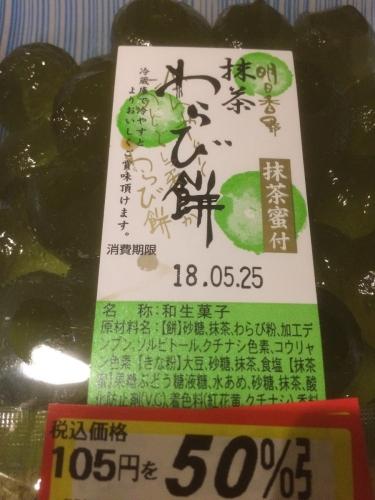 明日香野 抹茶わらび餅