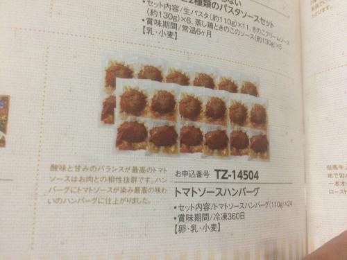 トマトソースハンバーグ×24食