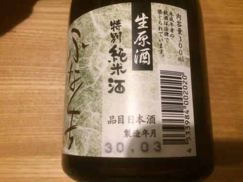 「生原酒」「特別純米酒 ふなくち」