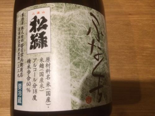 茨城笠間【笹目宗兵衛商店】 「二波山松緑」