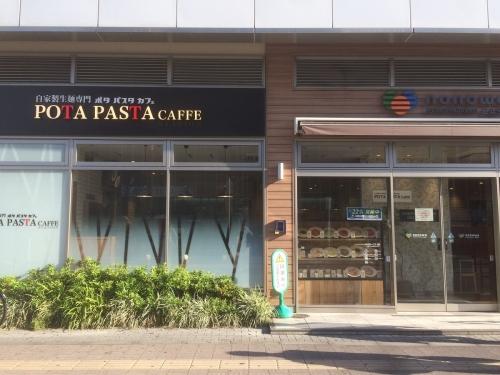 自家製生麺専門 POTA PASTA CAFFE STATION 武蔵小金井店