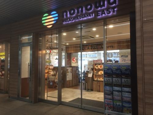 武蔵小金井駅エキナカnonowaEAST 自家製生麺専門 POTA PASTA CAFFE STATION