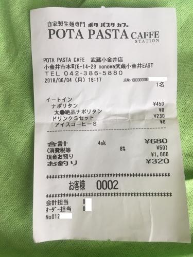 POTA PASTA CAFFE STATION 武蔵小金井店レシート