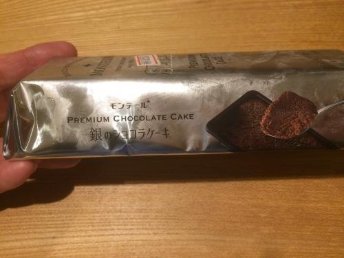 モンテール 銀のショコラケーキ