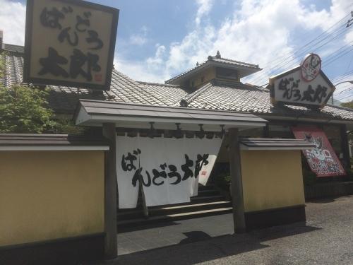 ばんどう太郎 牛久中央店