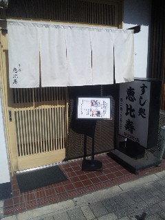 寿司 恵比寿