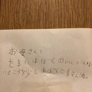 長男くんお手紙