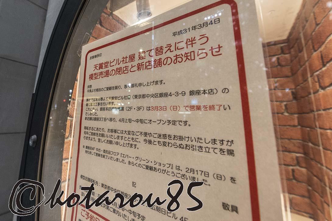 天賞堂ビル 20190310