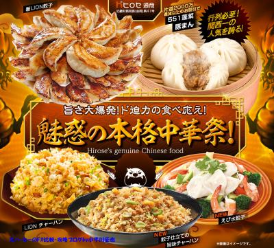 ヒロセ通商食品キャンペーン2019年2月