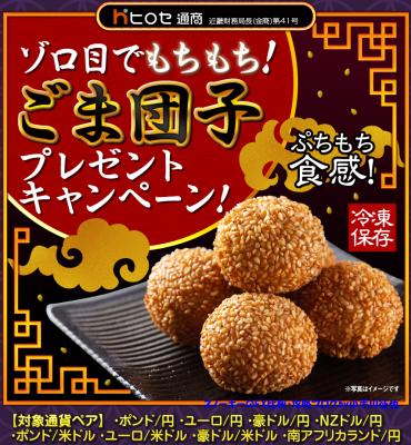 ヒロセ通商ぞろ目キャンペーン2019年2月