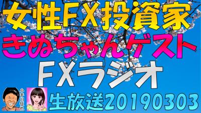 京大出身女性FX投資家「きぬちゃん」ゲスト FXラジオ生放送 20190303 グルトレ トラリピ