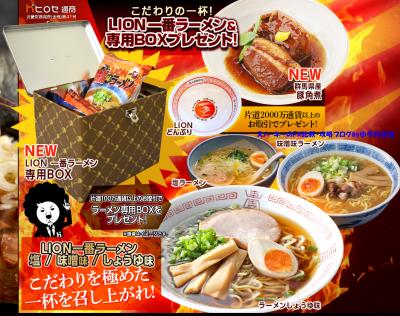 ヒロセ通商食品キャンペーン2019年3月