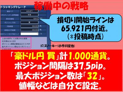 20190122トラッキングトレード検証豪ドル円ロング