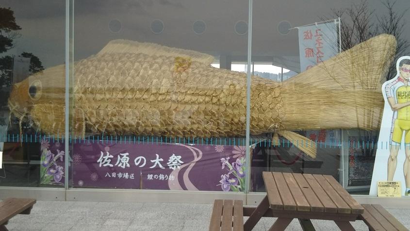 藁の巨大魚