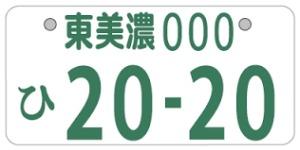 higashimino2020.jpg