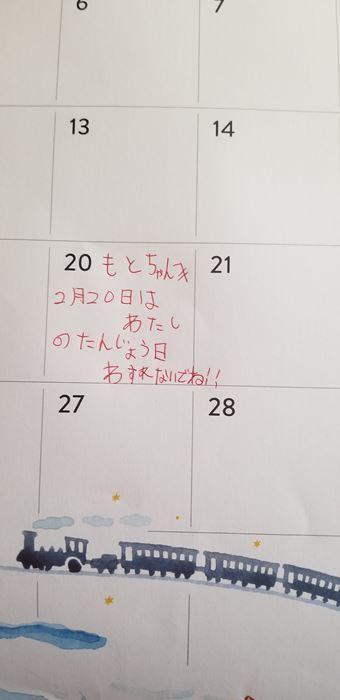 2019020210歳 無題_R