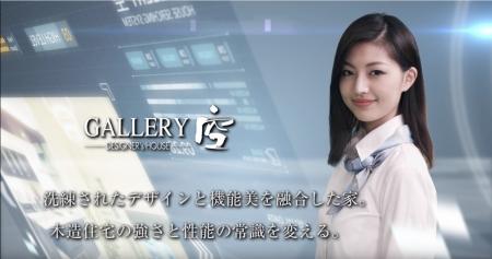 GALLERY空TVCMミスユニバース中沢沙理TOP
