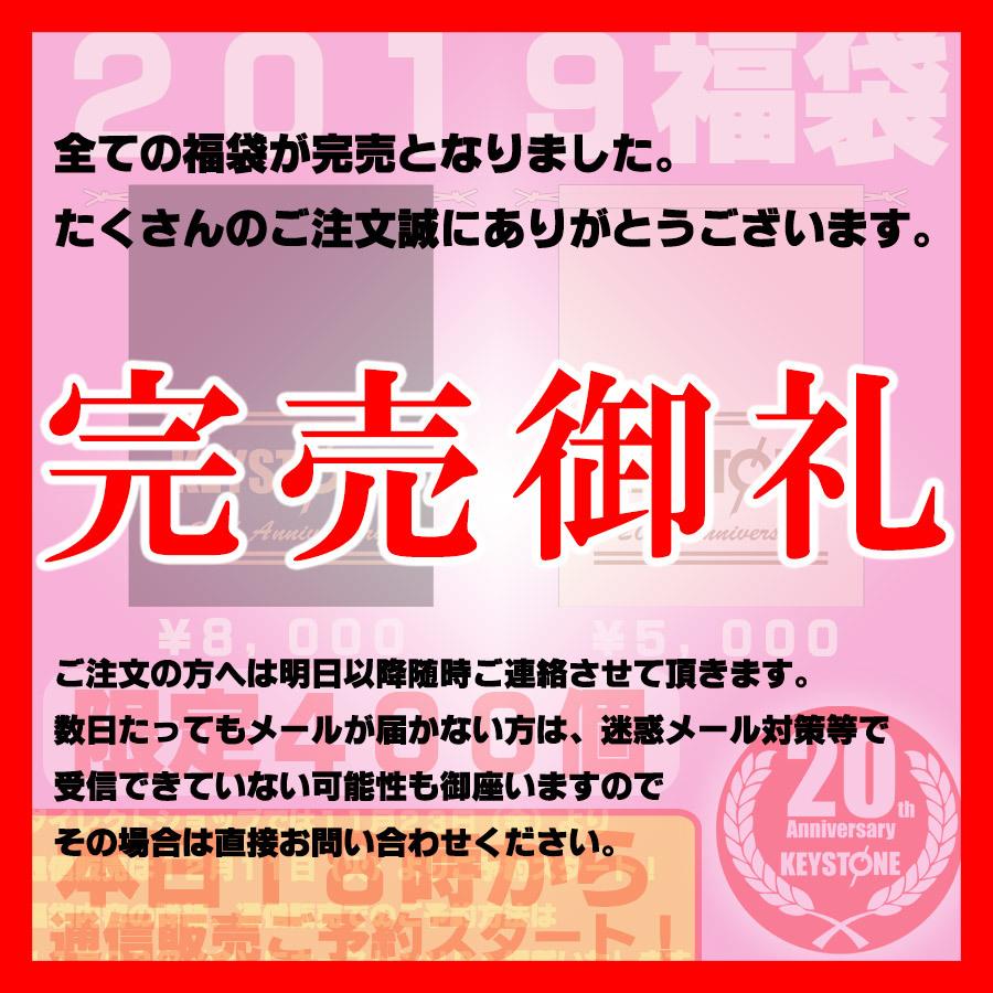 hukubukuro-end.jpg