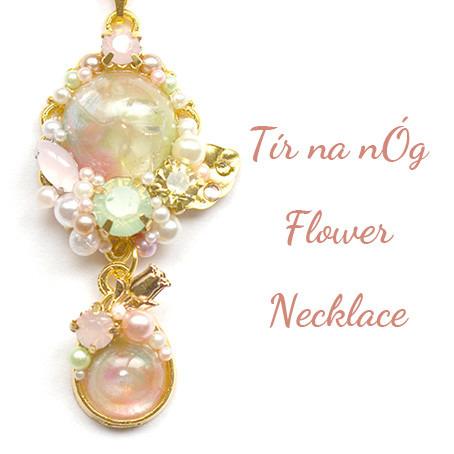 ティルナノーグの花・ネックレス