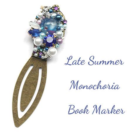海の藍・ブックマーカー