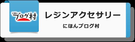 にほんブログ村 ハンドメイドブログ 透明樹脂・レジンアクセサリーへ