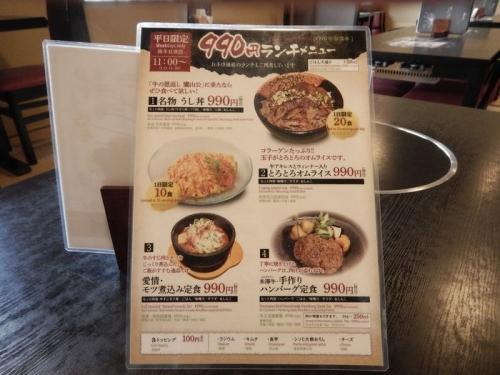 20180929 山形市で冷麺 (12)